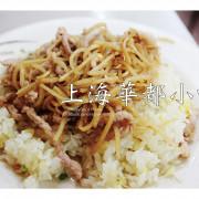 吃。台南|米其林綠色指南推薦餐廳,熱炒小吃選擇多樣「上海華都小吃」。