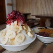 金華61冰店-麵茶冰.綠豆蒜.洛神花香蕉冰,古早味和神組合一次滿足!
