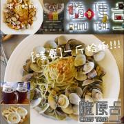 【台中美食】隨便CHIN TSAI。407(逢甲店)義大利麵餐廳<寵物友善餐廳>。加飯加麵不加價,份量又多的義大利麵,愛吃蛤蜊的朋友千萬別錯過[哇賽!爆多蛤蜊義大利麵]