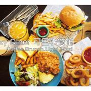 吃。高雄 大口吃肉・飽足感十足的精緻早午餐「Cozy Diner 可里小餐館」。