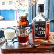 【宜蘭咖啡】隱藏版小咖啡 威士忌瓶冰滴咖啡街角老屋下午茶甜點蛋糕