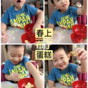 美食 新竹 春上布丁蛋糕 平凡的美味 大人小孩的最愛