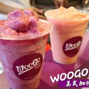 【台南.中西區】Woogo Juice加州果昔。台南正興店:「義大利無脂冰淇淋+低脂優格+台灣新鮮水果」的加州道地風味果昔