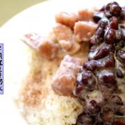 【台南.北區】芋豆賞:夏天就是要吃銼冰之「芋頭紅豆牛奶冰」