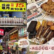 三兄弟串燒碳烤:台南超人氣宵夜!文南路的熱門串燒碳烤,每串只要15元,買十送一超划算/台南南區消夜推薦.銅板美食.宵夜.文南路美食 - 進食的巨鼠