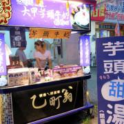 【台南.東區】乙町翁大甲芋頭牛奶。台南店:大甲芋頭牛奶專買店、限量芋頭甜湯