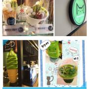 (FoOd桃園)♥清涼一下,消暑解渴的冰品飲料〔一抹綠日式手作抹茶大江店〕