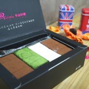 【台南.東區】華侖婷娜巧克力。崇明總店:「生巧克力」情人節的幸福好滋味!!
