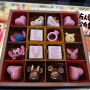 華侖婷娜-讓男孩們不用再為情人節想破頭的造型巧克力禮盒(維尼/迪士尼/蛋黃哥)