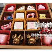 吃。台南|七夕情人節,超可愛卡通造型送出你的心「華侖婷娜手工巧克力」。
