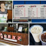 【鳳山五甲】南榮古早味紅茶│紅茶西施一杯充滿人情味的好茶