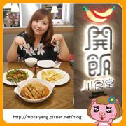 茉茉愛吃食記--台北東區SOGO敦化館《開飯川食堂》三人開飯囉!