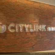 南港車站-結合藝術、交通以及複合式商城的現代化三鐵共構車站
