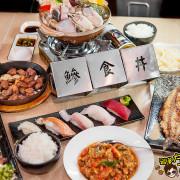 [食記] 老屋新改日式輕工業「鯵十丼」豐盛鍋物|日式料理|下酒菜好去處 *深夜食堂*