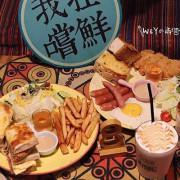 【新北】三重國小站-早點嚐鮮 不限時的平價早午餐 值得嚐鮮喲!