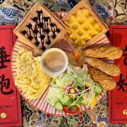 【新北 三重】早點嚐鮮 //周末的早晨就是要吃好睡飽 巷弄內用心經營的風格小店 無為和感的起司豆腐蛋餅