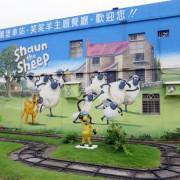 *宜蘭景點*四圍堡車站重新改裝,笑笑羊親子主題餐廳,戶外小火車區小孩最愛~(免門票景點)