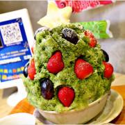 【高雄】冰屋-高雄美食‧季節限定 IG打卡熱門商品 草莓抹茶聖誕樹