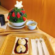 《高雄❤️前鎮》冰屋-高雄美食前鎮店,最佳造型&聖誕節必吃冰品「我一個人,但我想過聖誕節」🎄