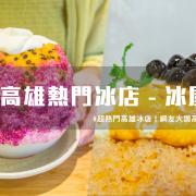 高雄冰店 |隱藏巷弄熱門冰屋,網友大推高雄必吃日式刨冰 | 台灣就醬玩