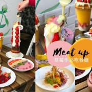【台北美食】 Meat Up 西門站聚餐網紅餐廳 草莓季必吃甜點 浮誇草莓101塔 果昔碗 鹹食 義大利麵 漢堡
