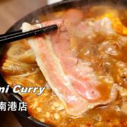 [台北南港] 南港美食推薦,Izumi Curry暖冬新菜色,味美料澎派!咖哩火鍋新鮮上架! Izumi Curry-南港店