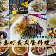 ◆[食-板橋]麥町義式餐料理。板橋車站。料好實在便宜平價高cp值義式料理。新北美食