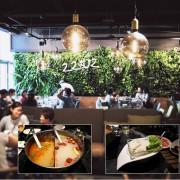 【食。台北】22:02 樂活。火鍋南港店 ♫ 安心的自然、有機食品,好吃又健康 ♬