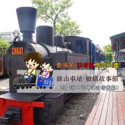 [高雄親子]旗山車站-糖鐵故事館:火車迷必訪景點,蒸汽火車會鳴笛冒煙唷~呼嚕嚕~還可以上車,必吃蔗糖冰(好吃激推),天花板還有飛天火車!