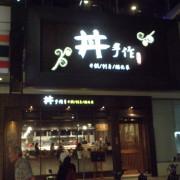 (台中/西區)丼手作 專賣丼飯~海鮮/燒烤/生魚片等種類豐富、食材新鮮,就在SOGO百貨公司外圍,家庭聚餐好去處