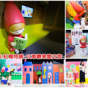 【高雄.展覽】小紅帽特展-火車糖果屋之旅~讓你墜入童話世界超療癒展覽(文末有獎)