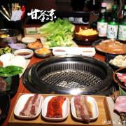 蘆洲餐廳『甘釜京韓日燒肉料理專門店』韓式料理/小菜無限供應