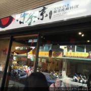 【蘆洲】甘釜京韓日燒肉料理吃海鮮塔