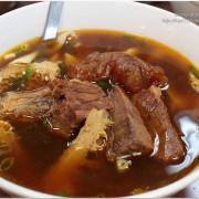 【台北萬華食記】米其林必比登推薦-老山東牛肉麵。飄香的萬年老記憶