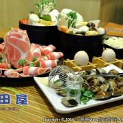 【食||永和】鮮田屋精緻火鍋店〜CP值高好吃好喝的小火鍋,食材新鮮,肉給的很大方,絕對物超所值 !