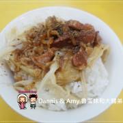《新竹平價小吃》阿香小吃 魯肉飯。乾麵。灌腸 銅板美食︱含一訪二訪食記(附影片)