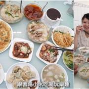 新竹阿香小吃。在地銅板小吃便宜又份量多讓人很易手滑的麵食店-踢小米食記
