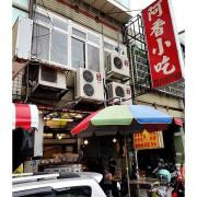 新竹市西大路 磐石高中附近 [阿香小吃] 滷肉飯 湯麵 早中晚餐 湯品 水餃 ~ 平價小食 之2019食記