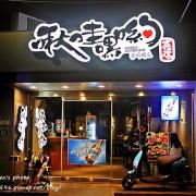 [台北] 東區韓式料理啾哇嘿喲(喜歡你).八色烤肉好好味