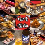 【東區 啾哇嘿喲 韓式烤肉專門店】我喜歡你韓式燒肉/部隊鍋/CASS啤酒吃到飽 $699 (內附菜單)