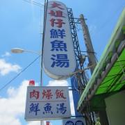 高雄仁武區=<食>大姐仔鮮魚湯~仁武cp值高高的好鮮味,肉燥飯大推=