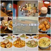『台中。大甲』 HeyYo Pasta &囍咖啡-五福街上低調有個性的微工業風複和式咖啡廳 ,結合義式料理餐廳X下午茶咖啡廳,是目前大甲最強也最紅的義式料理,裝潢有質感,飲料餐點夠水準。