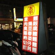 [台中西區]平價好吃的麵店,對面就是最近很火紅的動漫巷!