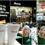 【飲料】《台北車站》嚴選珍珠<Queenny葵米>珍珠奶茶|珍珠愛好者必喝茶飲