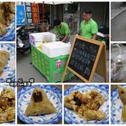 [台中烏日]尋找烏日美食-甜心粽!端午看來不用煩惱那裡買粽子了。