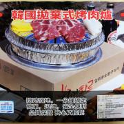 萊爾富‧韓國拋棄式烤肉爐 /烤肉神器,安裝簡單,生火迅速