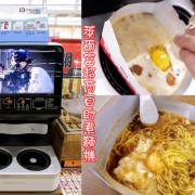 萊爾富現在也有引進韓國流行的煮麵機!只要一個按鈕自動加好熱水並算好烹煮時間,煮過的泡麵吃起來就是比用熱水泡的來的好吃喔!