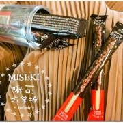 (✿゚▽゚) ♪ 韓國進口零食 ♪ / MISEKI啾可巧拿棒(巧克力餅乾口味) /20公分巨型巧克力棒就在萊爾富!