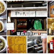 [台中烏日]單身料亭,小小義大利麵館!懶得煮時外帶好方便。