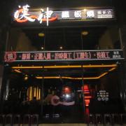 【新竹東區】漢神鐵板燒(關新店),鄰近新莊火車站,乾淨明亮無煙的環境下,享受一頓滋滋作響的精緻料理